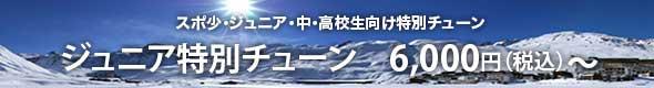 ジュニア特別チューン 税込価格 6,000円